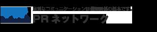 貴社の情報発信をサポート、東京のPR会社・広報代行・プレスリリース作成ならPRネットワークにおまかせ